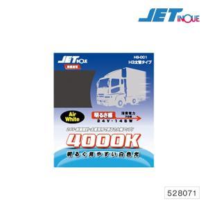 ハロゲンバルブ H-3 太管 耐震 DC24V 4000K 2個 トラック・カー用品|takumikikaku