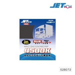 ハロゲンバルブ H-3 太管 耐震 DC24V 4500K 2個 トラック・カー用品|takumikikaku