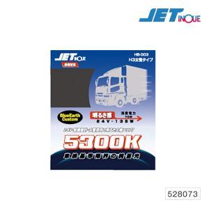 ハロゲンバルブ H-3 太管 耐震 DC24V 5300K 2個 トラック・カー用品|takumikikaku