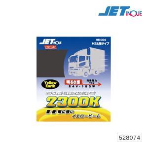 ハロゲンバルブ H-3 太管 耐震 DC24V 2300K 2個 トラック・カー用品|takumikikaku