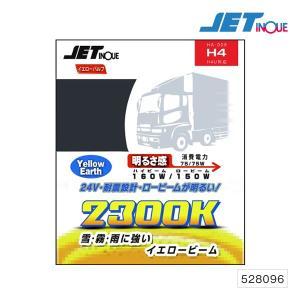 ハロゲンバルブ H-4 H4U 耐震 DC24V 2300K 2個 トラック・カー用品|takumikikaku