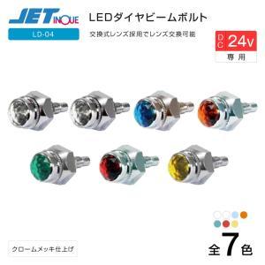 LED ダイヤビームボルト 24V専用 LD-04 全7色 トラック・カー用品|takumikikaku