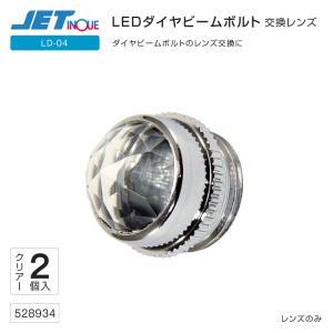 LED ダイヤビームボルト LD-04 交換用レンズ クリアー 2個入 トラック・カー用品|takumikikaku