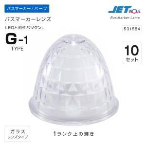 バスマーカーランプ G-1型レンズ 10個セット ガラスレンズ マーカーランプ トラック・カー用品|takumikikaku