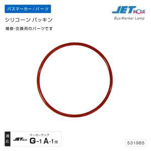 ジェットイノウエ A-1 G-1マーカー用 シリコーンパッキン  1個 マーカーランプ補修・交換パーツ トラック・カー用品|takumikikaku