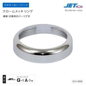 ジェットイノウエ A-1 G-1マーカー用クロームメッキリング  1個 マーカーランプ補修・交換パーツ トラック・カー用品|takumikikaku