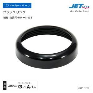 ジェットイノウエ A-1 G-1マーカー用 ブラックリング  1個 マーカーランプ補修・交換パーツ トラック・カー用品|takumikikaku