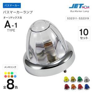 バスマーカーランプ A-1型 24V・12W球付 10個セット クロームメッキリングタイプ ジェットイノウエ トラック・カー用品|takumikikaku