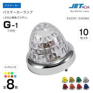 バスマーカーランプ G-1型 24V12W球付 10個セット クロームメッキリング トラック・カー用品|takumikikaku