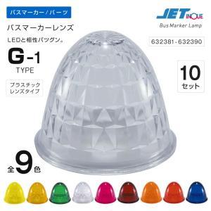 バスマーカーランプ G-1型レンズ 全9色 10個セット プラスチック マーカーランプ トラック・カー用品|takumikikaku