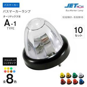 バスマーカーランプ A-1型 24V・12W球付 10個セット ブラックリングタイプ ジェットイノウエ トラッ ク・カー用品|takumikikaku