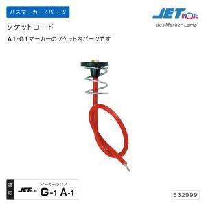 ジェットイノウエ A-1 G-1マーカー用 ソケットコード 5個セット マーカーランプ補修・交換パーツ トラック・カー用品|takumikikaku