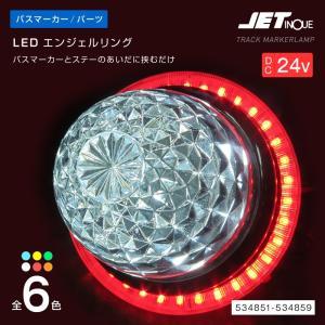 バスマーカー用 LED エンジェルリング 24V専用 全6色 マーカーランプリング トラック・カー用品|takumikikaku