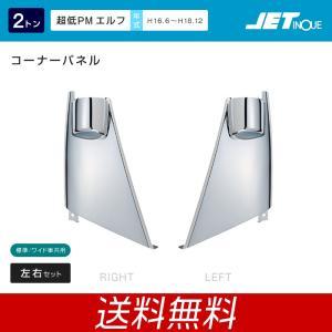 コーナーパネル いすゞ 2t 超低PMエルフ 左右セット メッキ トラック・カー用品 takumikikaku