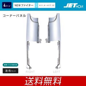 コーナーパネル ふそう 4t NEWファイター用 左右セット メッキ トラック・カー用品|takumikikaku