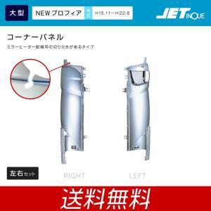 コーナーパネル 日野 大型 NEWプロフィア用 左右セット 切り欠けあり メッキ トラック・カー用品 takumikikaku
