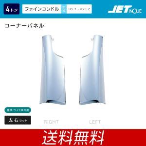 コーナーパネル UD 4t ファインコンドル用 左右セット メッキ トラック・カー用品|takumikikaku
