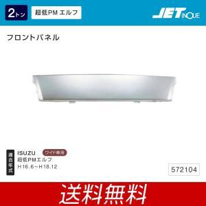 フロントパネル いすゞ 2t 超低PMエルフ ワイド車用 トラック・カー用品 takumikikaku