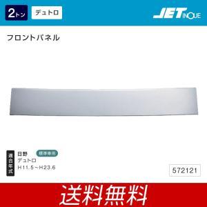 フロントパネル 日野 2t デュトロ 標準車用 トラック・カー用品|takumikikaku