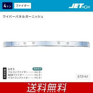 ワイパーパネルガーニッシュ ふそう 4t フルコンファイター NEWファイター ベストワンファイター 標準車用 トラック・カー用品|takumikikaku