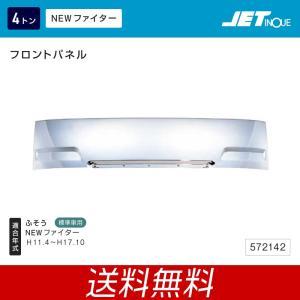 フロントパネル ふそう 4t NEWファイター 標準車用 トラック・カー用品|takumikikaku