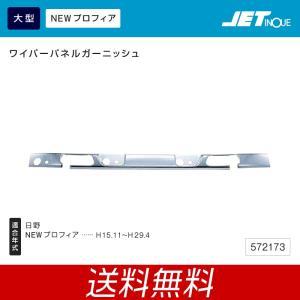 ワイパーパネルガーニッシュ 日野 大型 NEW プロフィア用 トラック・カー用品 takumikikaku