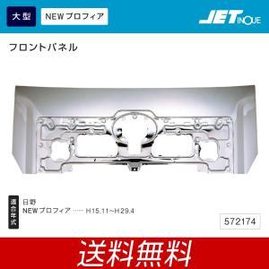 フロントパネル 日野 大型 NEW プロフィア用 トラック・カー用品 takumikikaku