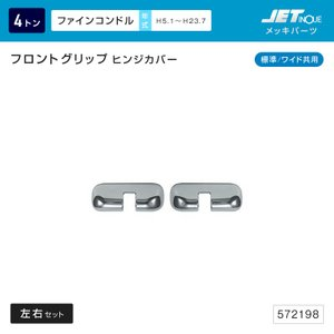 フロントグリップ ヒンジカバー UD 4t ファインコンドル 標準/ワイド車共用 メッキ トラック・カー用品|takumikikaku