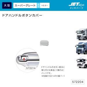 ドアハンドルガーニッシュ ドアハンドルボタンカバー ふそう 大型スーパーグレート用 メッキ トラック・カー用品 takumikikaku