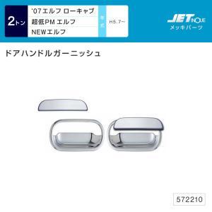 ドアハンドルガーニッシュ いすゞ 2t 'NEWエルフ 超低PMエルフ '07エルフ ローキャブ車用 メッキ トラック・カー用品 takumikikaku