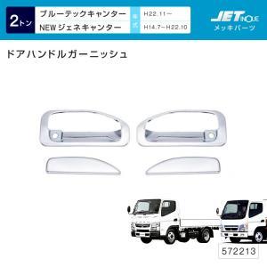 ドアハンドルガーニッシュ ふそう 2t NEWジェネレーションキャンター ブルーテックキャンター用 トラック・カー用品 takumikikaku