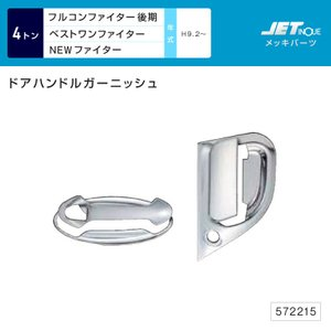 ドアハンドルガーニッシュ ふそう 4t フルコンファイター後期 NEWファイター ベストワンファイター用 メッキ トラック・カー用品|takumikikaku