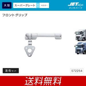 フロントグリップ 三菱ふそう 大型 スーパーグレート用 メッキ トラック・カー用品 takumikikaku