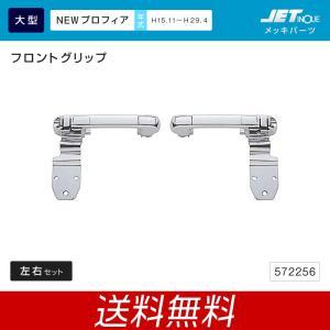 フロントグリップ 日野 大型 NEWプロフィア用 メッキ トラック・カー用品 takumikikaku