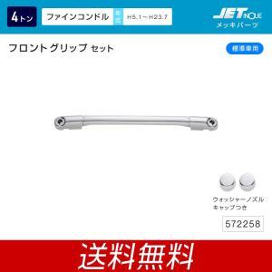 フロントグリップ UD 4t ファインコンドル 標準車用 メッキ トラック・カー用品|takumikikaku