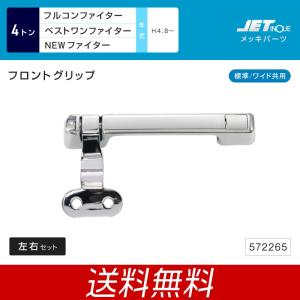 フロントグリップ ふそう 4t フルコンファイター NEWファイター ベストワンファイター メッキ トラック・カー用品|takumikikaku