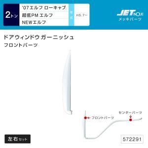 ドアウインドウガーニッシュ いすゞ 2t NEWエルフ 超低PMエルフ' 07エルフローキャブ車用 フロントパーツ メッキ トラック・カー用品 takumikikaku