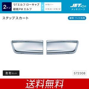 ステップスカート いすゞ 2t '07エルフローキャブ 超低PMエルフ用 左右セット メッキ トラック・カー用品 takumikikaku
