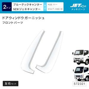 ドアウインドウガーニッシュ ふそう 2t NEWジェネレーションキャンター ブルーテックキャンター用 フロントパーツ メッキ トラック・カー用品 takumikikaku