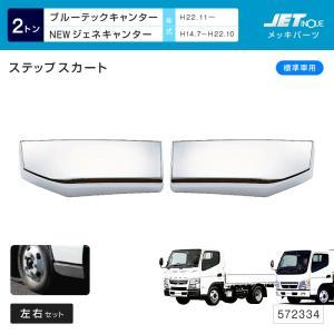 ステップスカート ふそう 2t ブルーテックキャンター NEWジェネレーションキャンター用 左右セット メッキ トラック・カー用品 takumikikaku