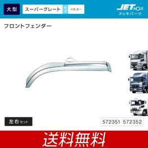 フロントフェンダー ふそう 大型 スーパーグレート用 左右セット メッキ トラック・カー用品 takumikikaku