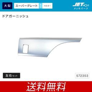 ドアガーニッシュ ふそう スーパーグレート用 左右セット メッキトラック・カー用品 takumikikaku