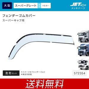 フェンダーゴム ステンレスカバー ふそう NEWスーパーグレート用 左右セット スーパーキャブ ステンレス トラック・カー用品 takumikikaku