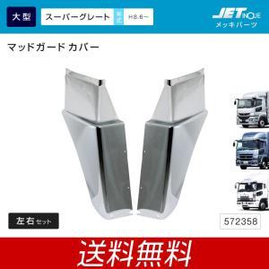マッドガードカバー ふそう NEWスーパーグレート用 左右セット メッキ トラック・カー用品 takumikikaku