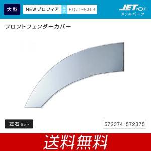 フロントフェンダーカバー 日野 大型 NEWプロフィア用 左右セット メッキ トラック・カー用品 takumikikaku