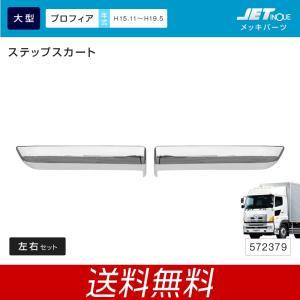 ステップスカート 日野 大型 NEW プロフィア用 左右セット メッキ トラック・カー用品 takumikikaku