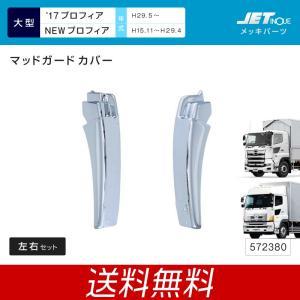 マッドガードカバー 日野 大型 NEWプロフィア用 左右セット メッキ トラック・カー用品 takumikikaku