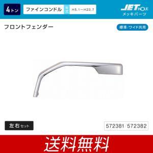 フロントフェンダー UD 4t ファインコンドル用 左右セット メッキ トラック・カー用品|takumikikaku