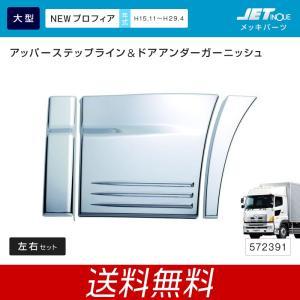 アッパーステップライン&ドアアンダーガーニッシュ 日野 大型 NEW プロフィア用 左右セット メッキ トラック・カー用品 takumikikaku