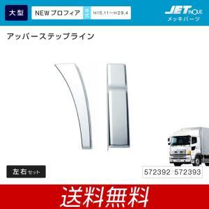 アッパーステップライン 日野 大型 NEWプロフィア用 左右セット メッキ トラック・カー用品 takumikikaku